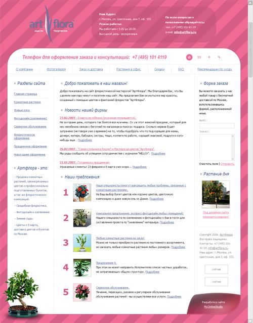 Разработка веб сайта - АртФлора
