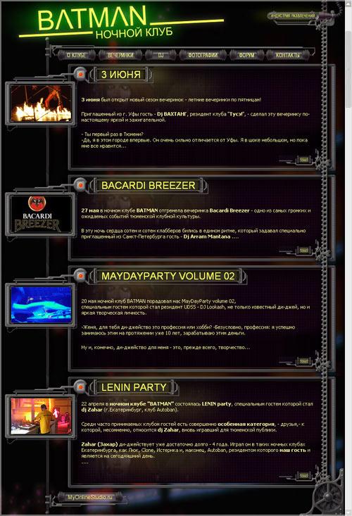 Дизайн веб сайта - Ночной Клуб BATMAN