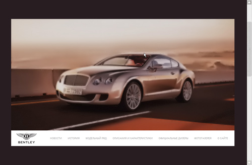 Разработка веб сайта - Bentley Continental