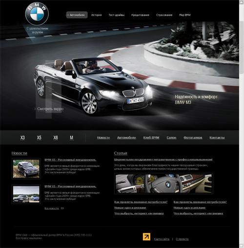 BMW Тюмень