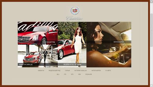 Разработка веб сайта - Кадиллак Тюмень