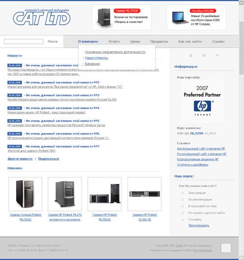 Разработка веб сайта - КАТ-Сервис