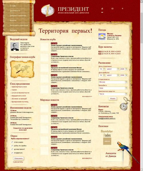 Дизайн веб сайта - Клуб Президент