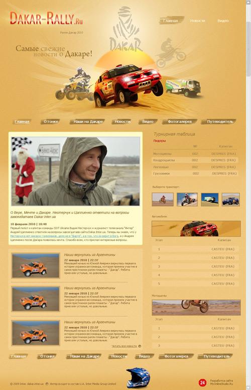 Ралли-рейд Дакар, Dakar Rally