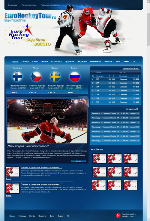 Евротур Euro Hockey Tour