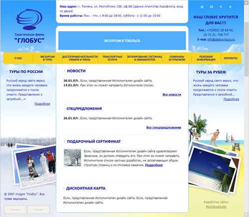 Дизайн веб сайта турфирма глобус