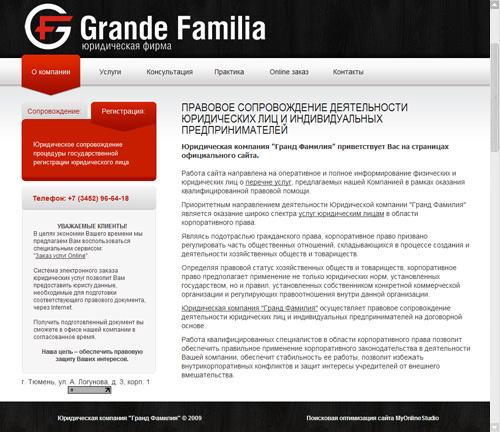 Юридическая фирма Grande Familia