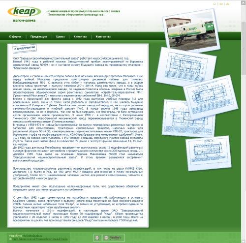 Дизайн веб сайта - Вагончики КЕДР