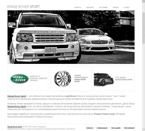 Разработка веб сайта - Range Rover Sport