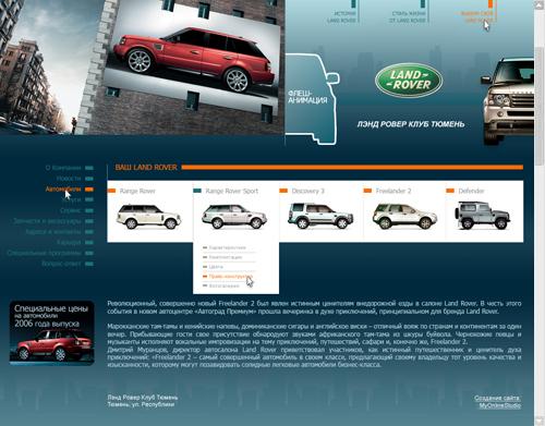 Land Rover Тюмень