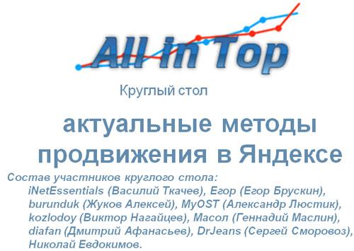 Состоялась онлайн конференция по актуальным методам продвижения сайтов в Яндексе