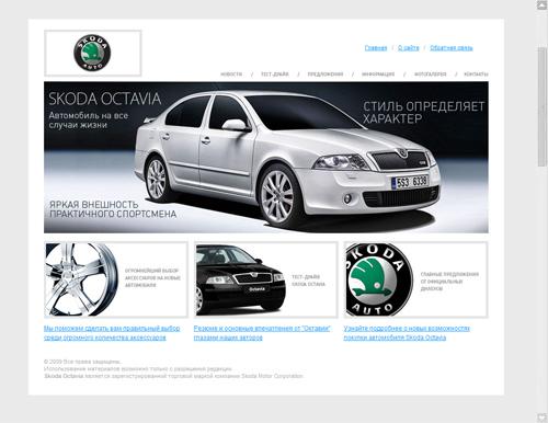 Разработка веб сайта - Skoda Octavia