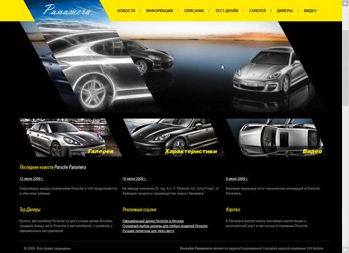Разработка веб сайта - Porsche Panamera