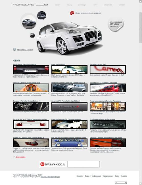 Разработка веб сайта - Порше Тюмень