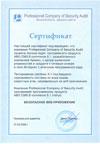 ABO.CMS: Ecommerce 5.1 присвоена категория БЕЗОПАСНОЕ ВЕБ-ПРИЛОЖЕНИЕ
