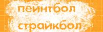 Дизайн веб сайта - Пейнтбол клуб Адреналин