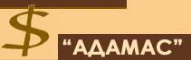 Дизайн веб сайта - Фирма Адамас