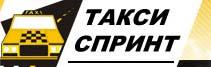Разработка веб сайта - Такси Спринт