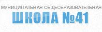 Дизайн веб сайта - Школа 41