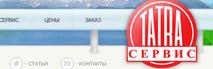 Дизайн веб сайта - Татра-Сервис
