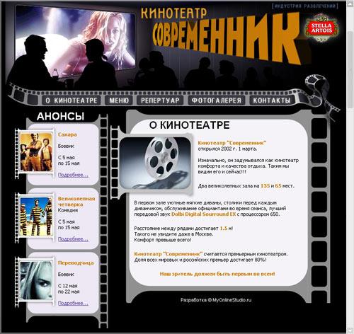 Разработка веб сайта - Кинотеатр Современник