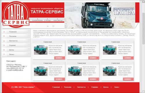 Дизайн веб сайта - Татра-Сервис первая версия сайта