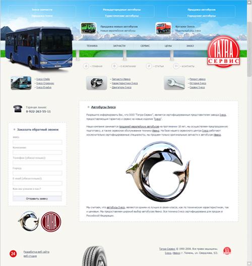 Разработка веб сайта - Татра-Сервис