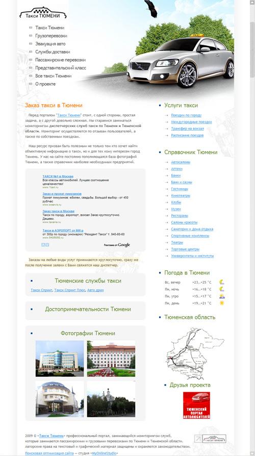 Разработка веб сайта - Такси Тюмени