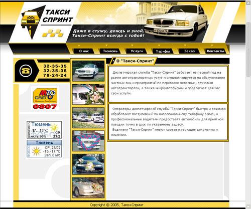 Разработка веб сайта - Такси-Спринт