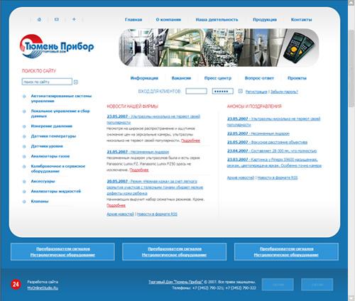 Дизайн сайтов тюмень
