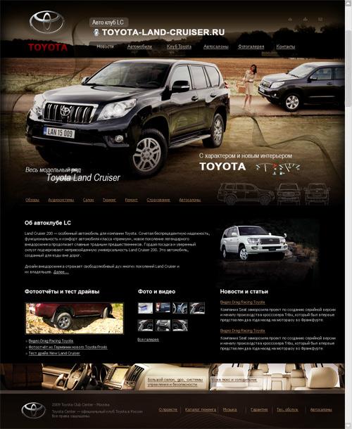 Toyota Land Cruiser Клуб
