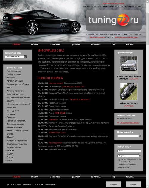 Разработка веб сайта - Тюнинг 72