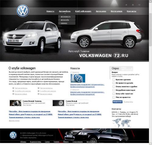 Volkswagen Тюмень